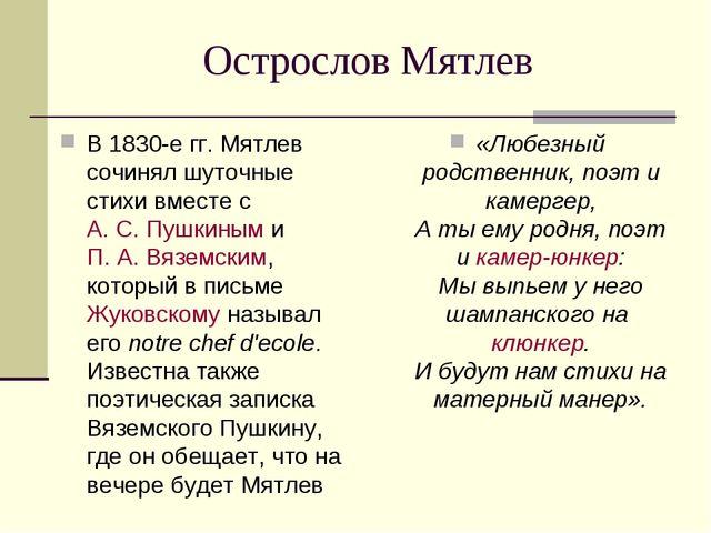 Острослов Мятлев В 1830-е гг. Мятлев сочинял шуточные стихи вместе с А. С. Пу...