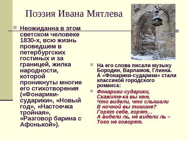 Поэзия Ивана Мятлева Неожиданна в этом светском человеке 1830-х, всю жизнь пр...