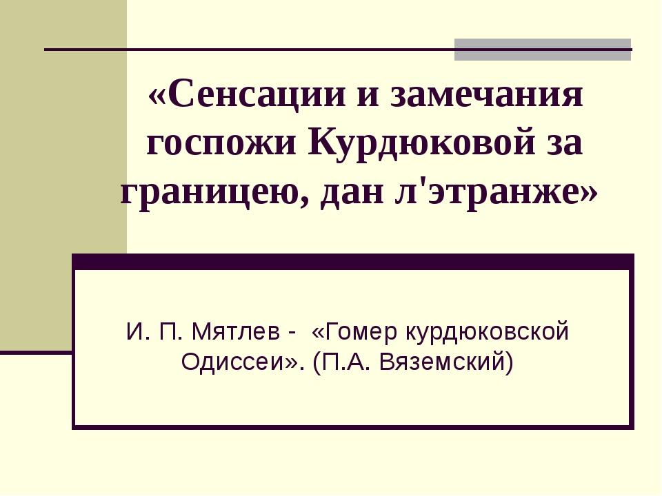 «Сенсации и замечания госпожи Курдюковой за границею, дан л'этранже» И. П. Мя...