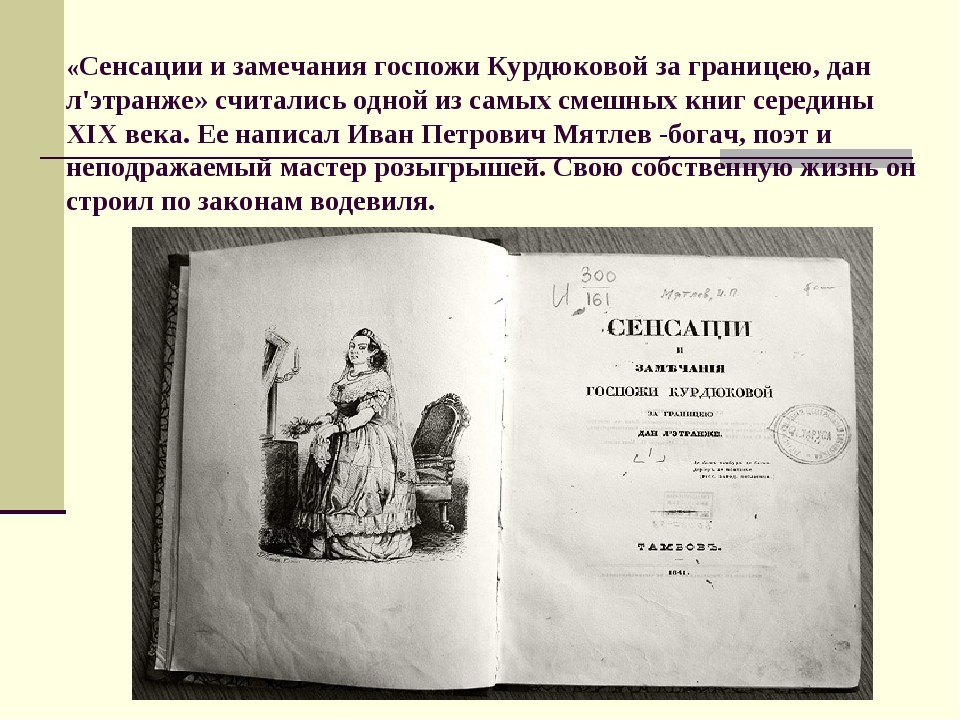 «Сенсации и замечания госпожи Курдюковой за границею, дан л'этранже» считалис...