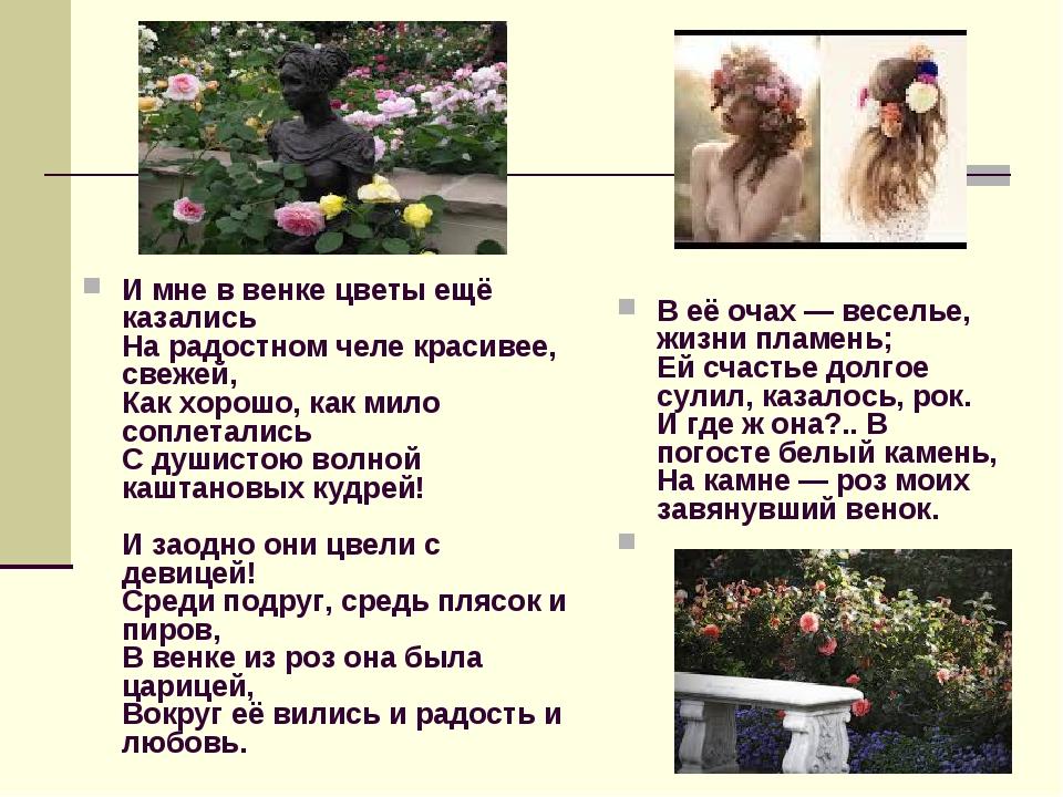 И мне в венке цветы ещё казались На радостном челе красивее, свежей, Как хор...