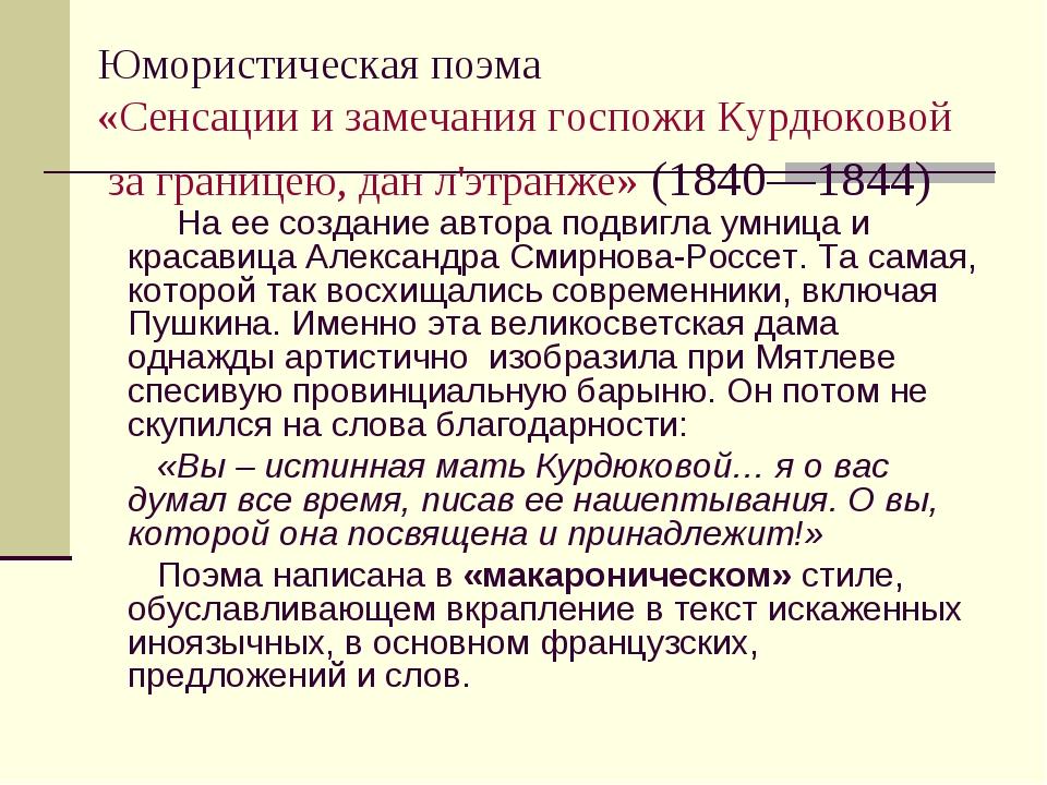Юмористическая поэма «Сенсации и замечания госпожи Курдюковой за границею, да...
