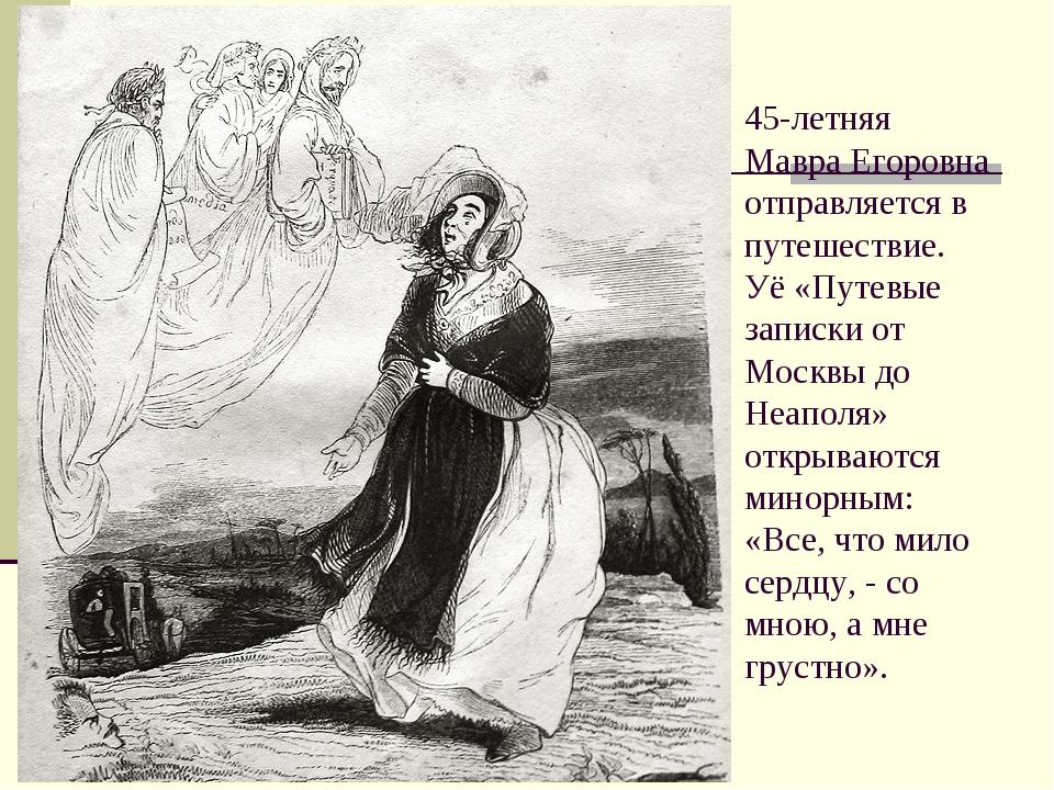 45-летняя Мавра Егоровна отправляется в путешествие. Уё «Путевые записки от М...