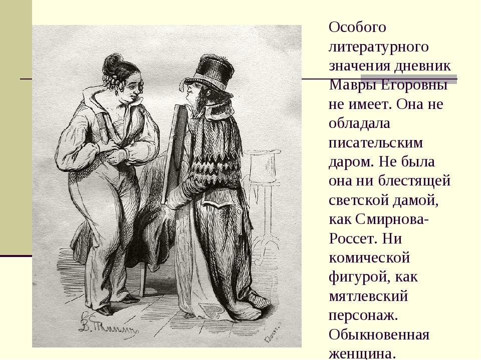 Особого литературного значения дневник Мавры Егоровны не имеет. Она не облада...