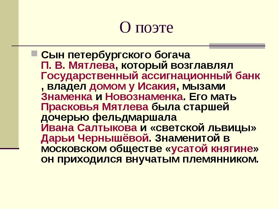 О поэте Сын петербургского богача П.В.Мятлева, который возглавлял Государст...