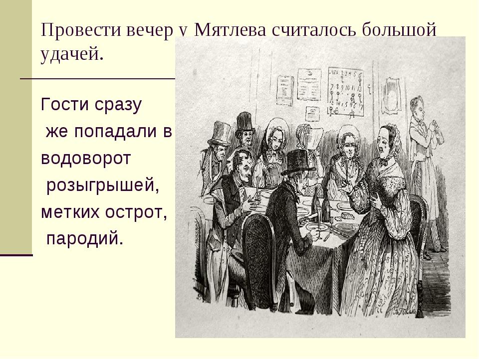 Провести вечер у Мятлева считалось большой удачей. Гости сразу же попадали в...