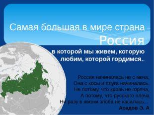 Самая большая в мире страна Россия Страна, в которой мы живем, которую любим,