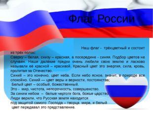 Флаг России Наш флаг - трёхцветный и состоит из трёх полос: Сверху – белая, с