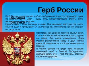 Герб России Герб России представляет собой изображение золотого двуглавого ор