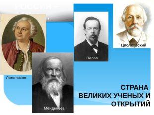РОССИЯ – ЭТО… Ломоносов Циолковский СТРАНА ВЕЛИКИХ УЧЕНЫХ И ОТКРЫТИЙ Менделе