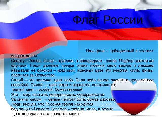 Флаг России Наш флаг - трёхцветный и состоит из трёх полос: Сверху – белая, с...
