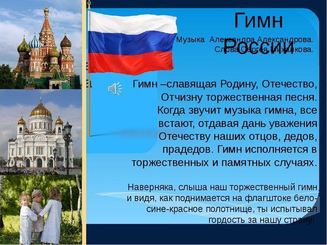 Гимн России Гимн –славящая Родину, Отечество, Отчизну торжественная песня. Ко...