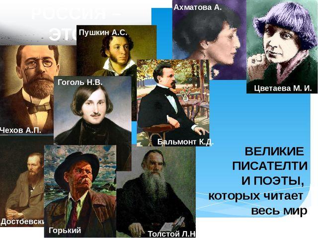 РОССИЯ – ЭТО… ВЕЛИКИЕ ПИСАТЕЛТИ И ПОЭТЫ, которых читает весь мир Толстой Л.Н....