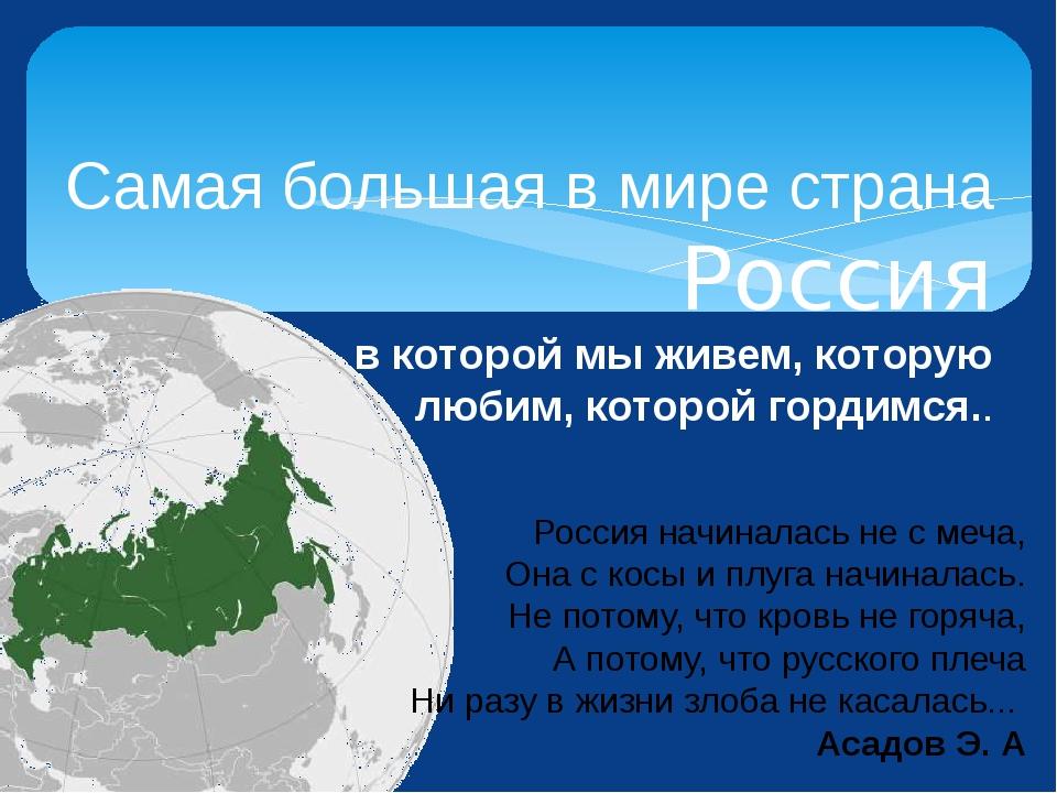 Самая большая в мире страна Россия Страна, в которой мы живем, которую любим,...