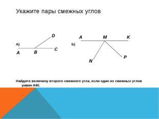 Укажите пары смежных углов А) Б) Найдите величину второго смежного угла, если