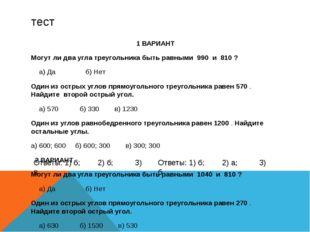 тест 1 ВАРИАНТ Могут ли два угла треугольника быть равными 990 и 810 ? а) Да