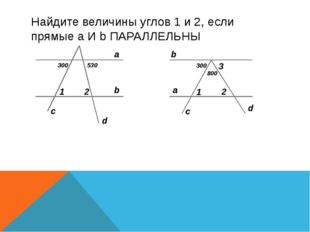 Найдите величины углов 1 и 2, если прямые а И b ПАРАЛЛЕЛЬНЫ 300 530 300 800 a