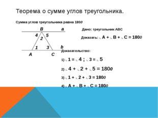 Теорема о сумме углов треугольника. Сумма углов треугольника равна 1800 Дано: