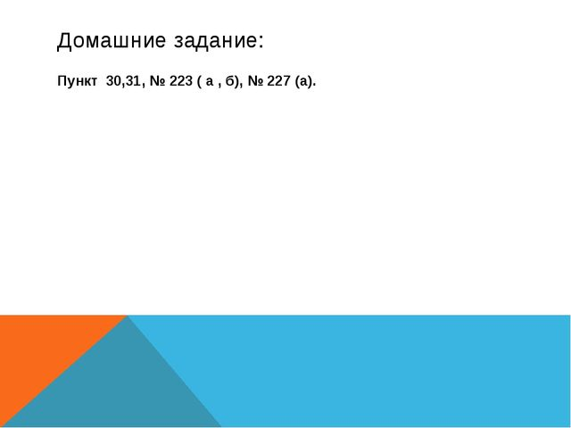 Домашние задание: Пункт 30,31, № 223 ( а , б), № 227 (а).