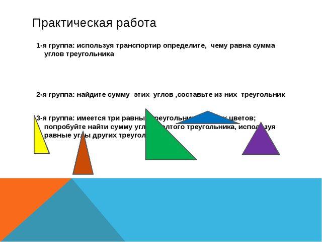 Практическая работа 1-я группа: используя транспортир определите, чему равна...
