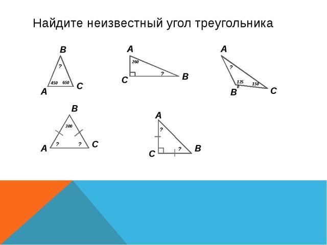 Найдите неизвестный угол треугольника А В С А А А А В В В В С С С С 450 650 2...