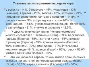 у русских - 14%, белорусов - 15%, украинцев - 13% (меньше), Карелов - 20%, в