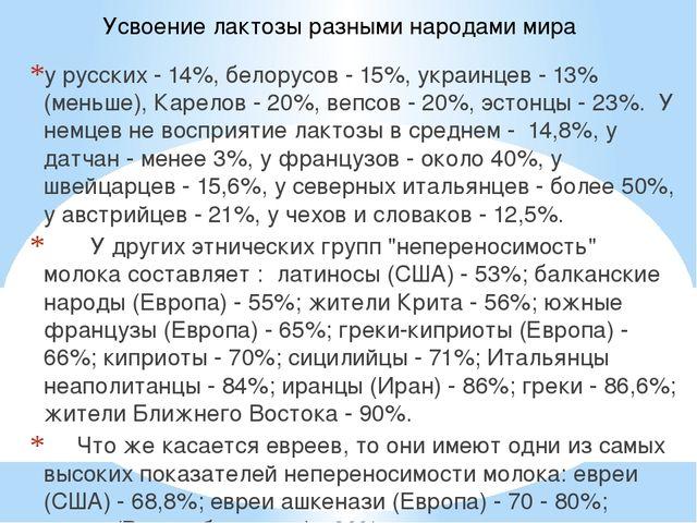 у русских - 14%, белорусов - 15%, украинцев - 13% (меньше), Карелов - 20%, в...