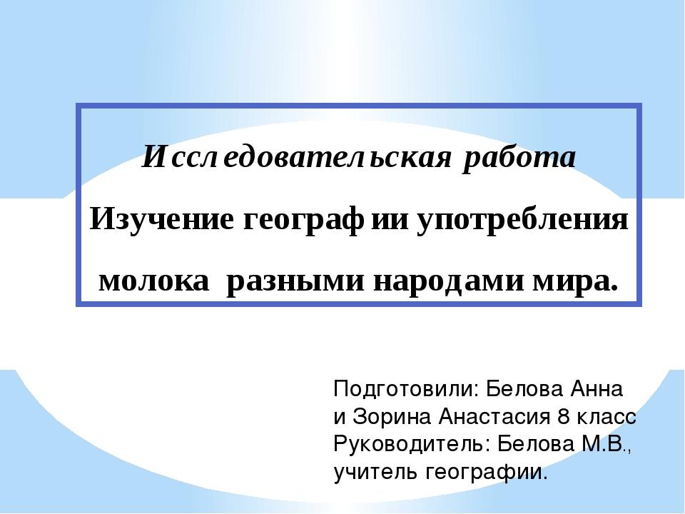 Исследовательская работа Изучение географии употребления молока разными народ...