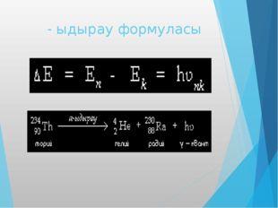 γ - ыдырау формуласы