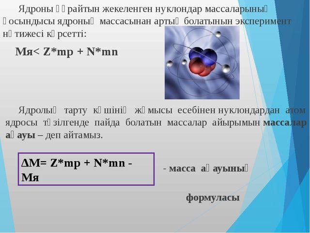Ядроны құрайтын жекеленген нуклондар массаларының қосындысы ядроның массасын...