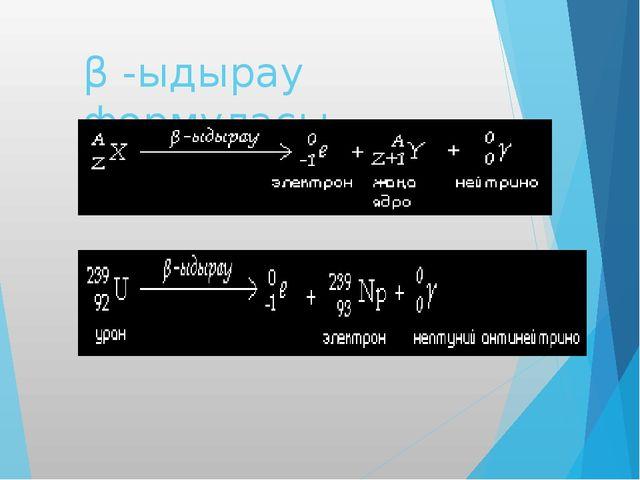 β -ыдырау формуласы
