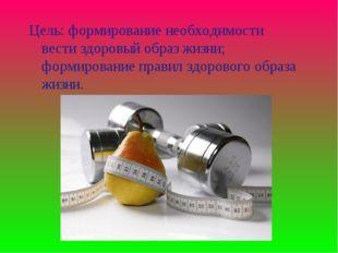 Цель: формирование необходимости вести здоровый образ жизни; формирование пра