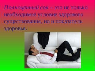 Полноценный сон – это не только необходимое условие здорового существования,
