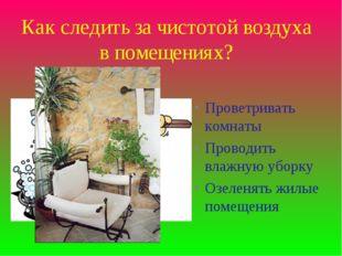 Как следить за чистотой воздуха в помещениях? Проветривать комнаты Проводить