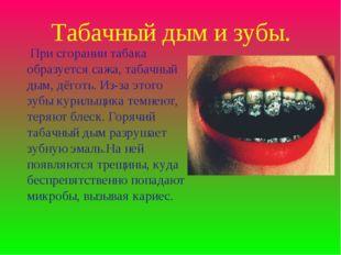 Табачный дым и зубы. При сгорании табака образуется сажа, табачный дым, дёгот