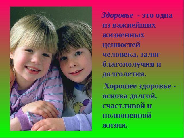Здоровье - это одна из важнейших жизненных ценностей человека, залог благопо...