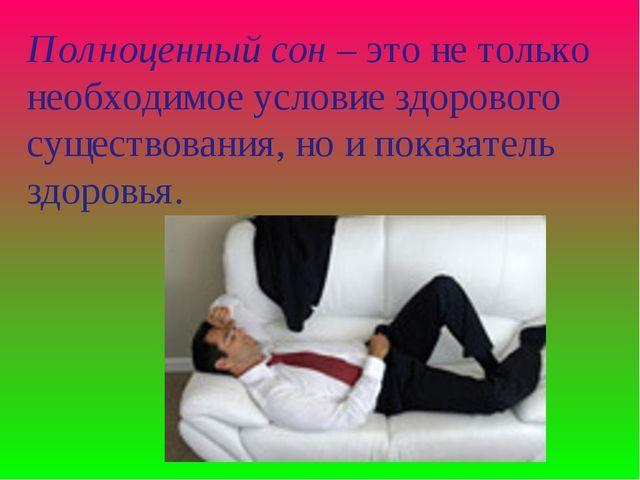 Полноценный сон – это не только необходимое условие здорового существования,...