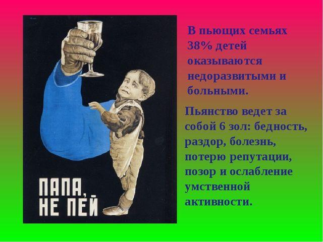 В пьющих семьях 38% детей оказываются недоразвитыми и больными. Пьянство веде...