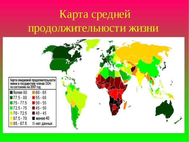 Карта средней продолжительности жизни