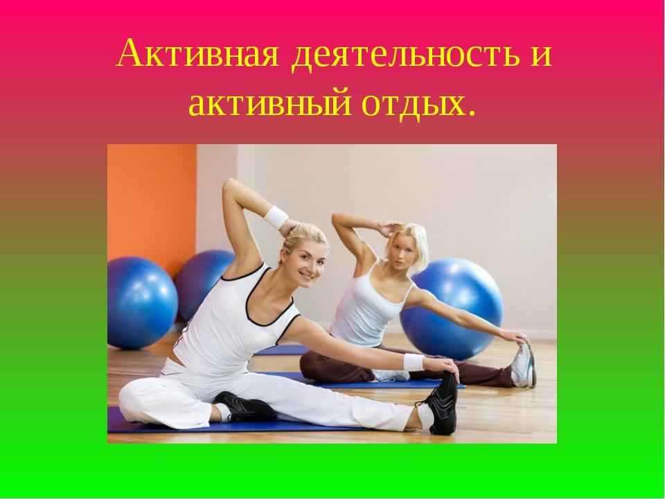 Активная деятельность и активный отдых.