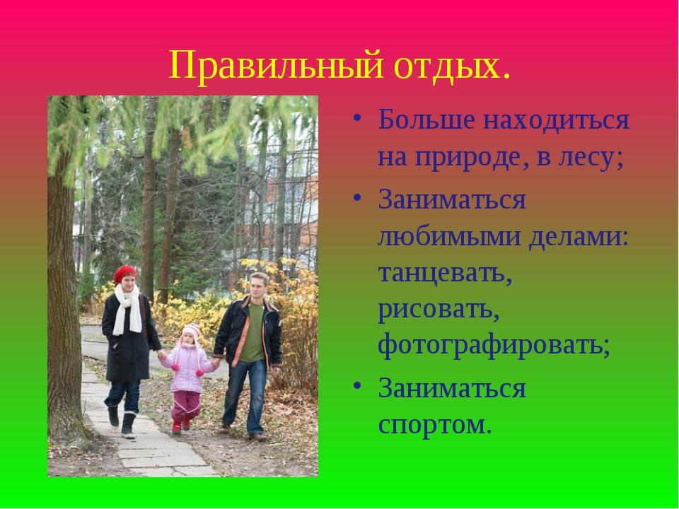 Правильный отдых. Больше находиться на природе, в лесу; Заниматься любимыми д...