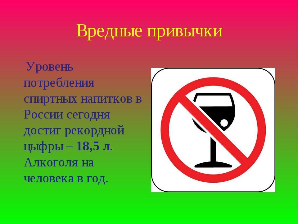 Вредные привычки Уровень потребления спиртных напитков в России сегодня дости...