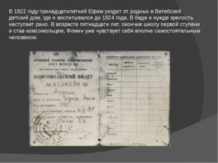 В 1922 году тринадцатилетний Ефим уходит от родных в Витебский детский дом, г