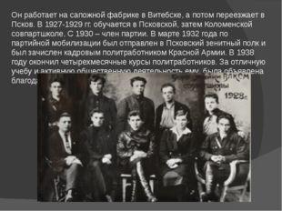 Он работает на сапожной фабрике в Витебске, а потом переезжает в Псков. В 192