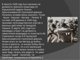 В августе 1938 года был назначен на должность военного комиссара 23 Харьковск