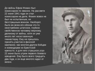 До войны Ефим Фомин был комиссаром по званию. На рассвете 22 июня 1941 года о