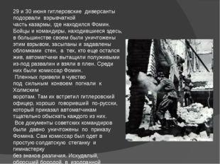29 и 30 июня гитлеровские диверсанты подорвали взрывчаткой часть казармы,