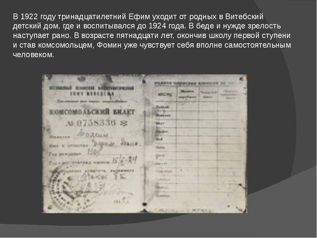 В 1922 году тринадцатилетний Ефим уходит от родных в Витебский детский дом, г...