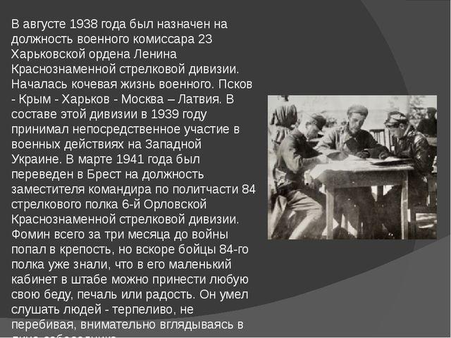 В августе 1938 года был назначен на должность военного комиссара 23 Харьковск...