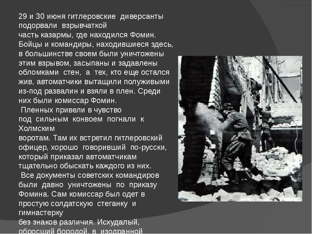 29 и 30 июня гитлеровские диверсанты подорвали взрывчаткой часть казармы,...
